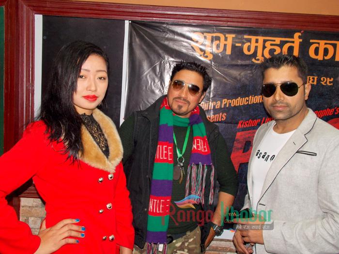 Nepali film parcel 2