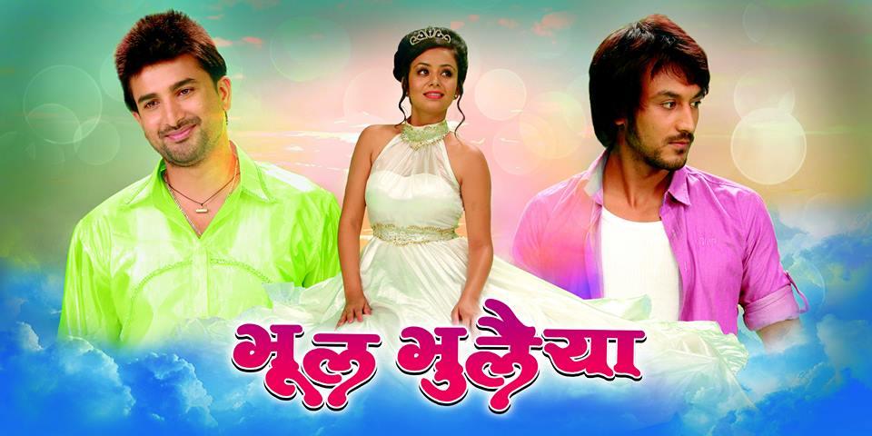 bhulbhulaiya
