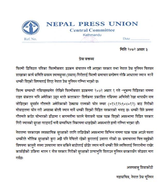 nepal press union
