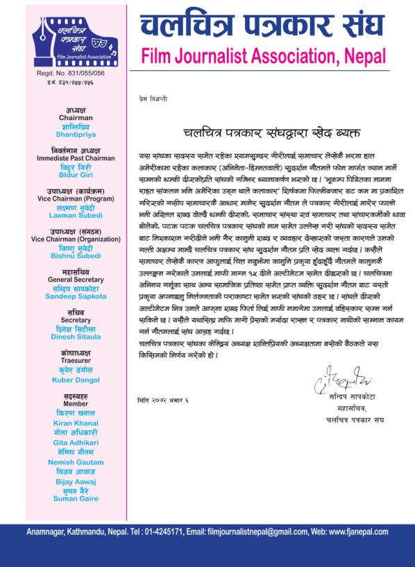 press bigyapti