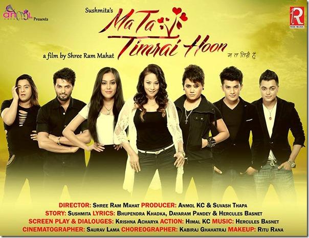 Nepali-Movie-JISM-Full-Movie