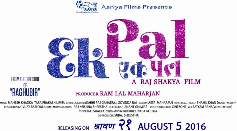 ek pal nepali movie poster