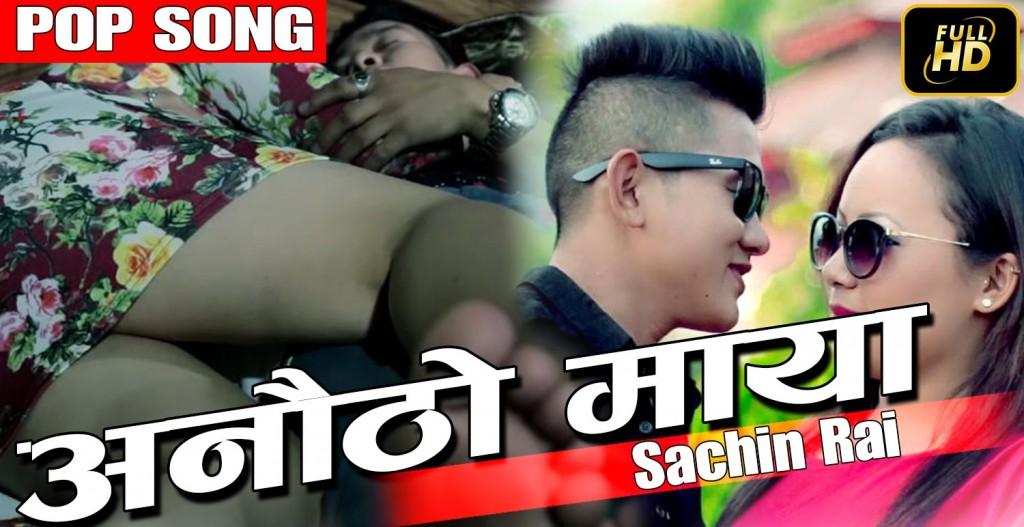 sachin-rai-song-Anautho-Maya-ft-bishal-rai-merina-mani
